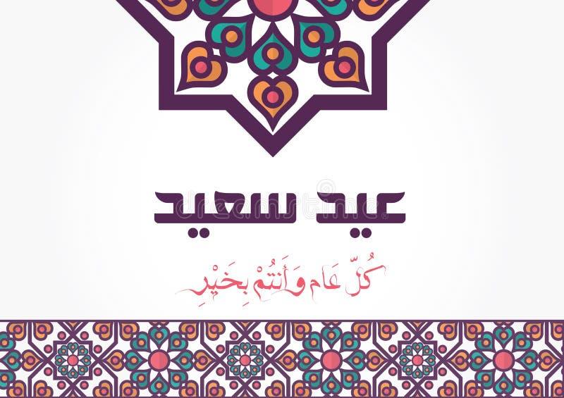 & x27;Eid Saeed & x27;-愉快的Eid贺卡-翻译:愉快的Fe 库存例证