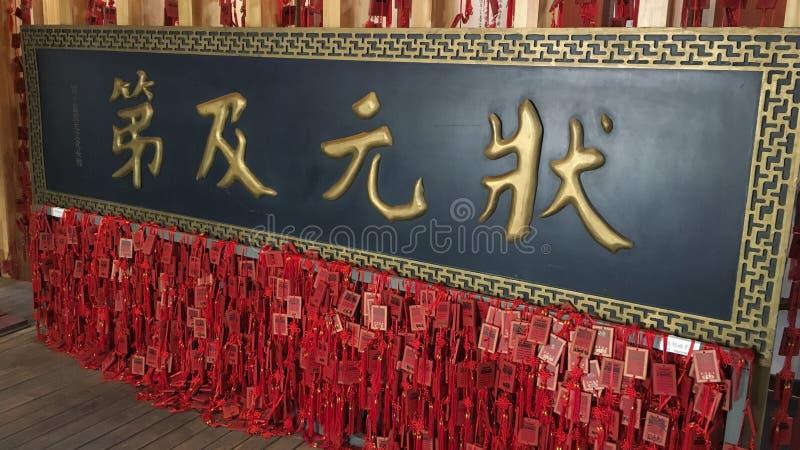 & x22; Scholar& x22 do número um; placa na faculdade imperial no Pequim fotos de stock