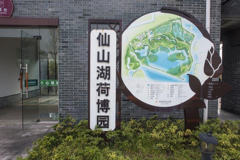 Xianshan湖风景点 库存照片