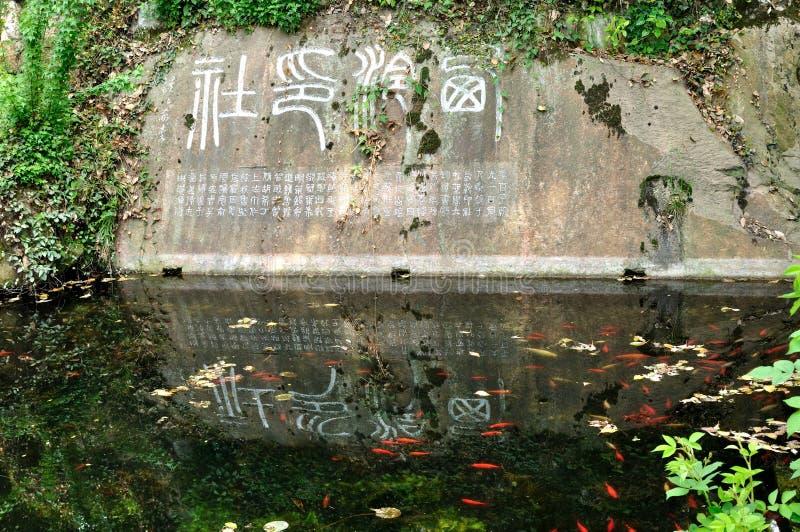 Xiling Seal Art Society, Hangzhou, China royalty-vrije stock foto's