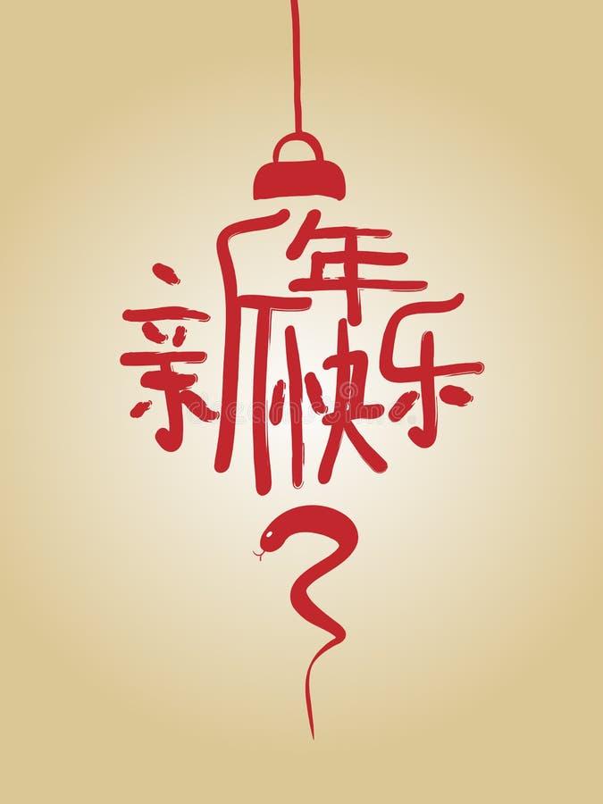 Xin Nian Kuai Le royalty illustrazione gratis