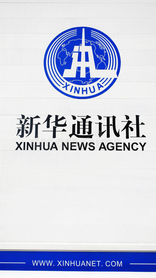 xinhua весточки агенства стоковое фото