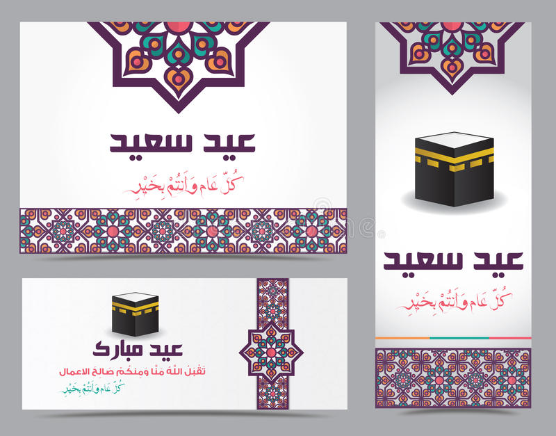 y x27; Eid Mubarak y x27; - Saludo del paquete social de las banderas stock de ilustración