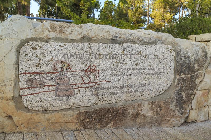 Yad Vashem - het Holocaust Herdenkingsmuseum in Israël stock afbeelding
