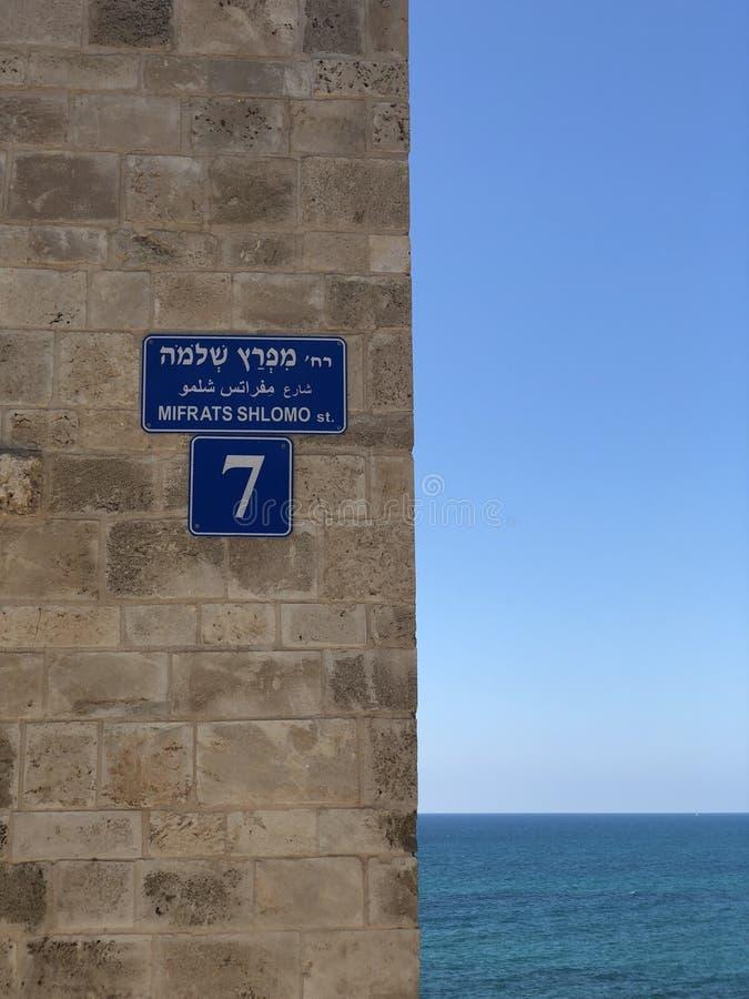 Yafa sikt av havet arkivfoton
