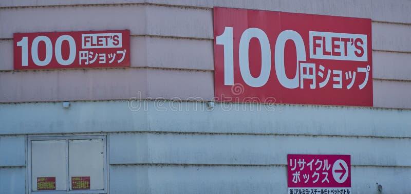 The 100 Yen shop stock image