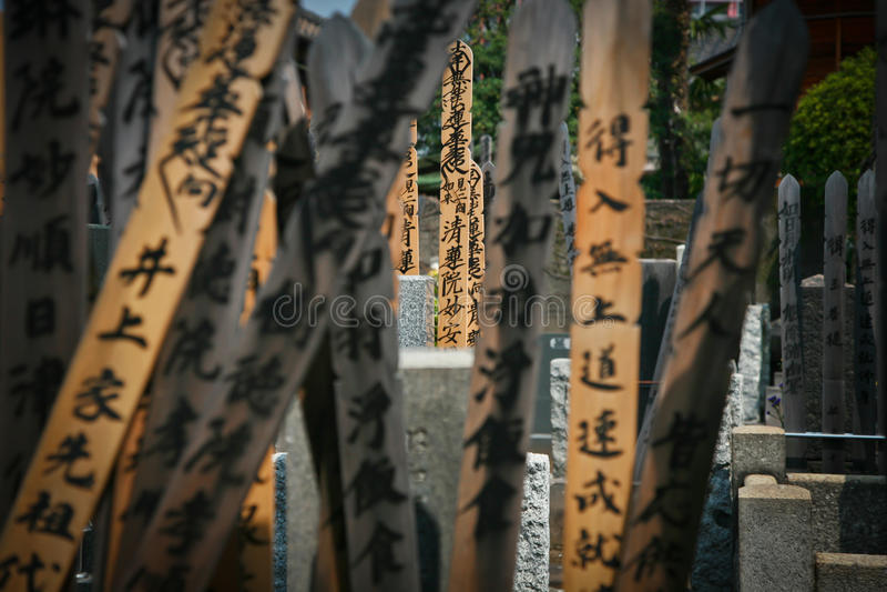 Yanaka公墓,东京 免版税库存照片