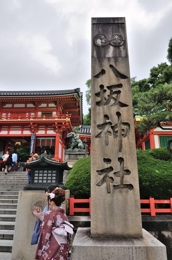 Yasaka Gion Shrine Stele stock fotografie