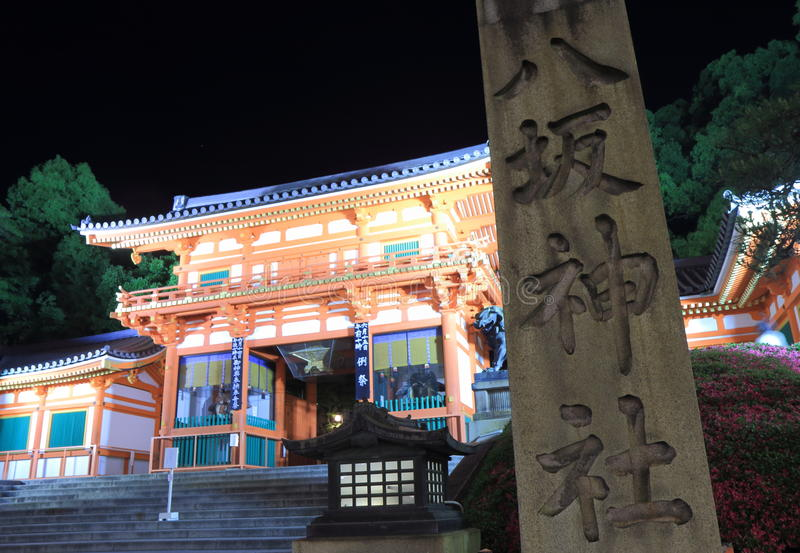 Yasakaheiligdom Kyoto royalty-vrije stock afbeelding