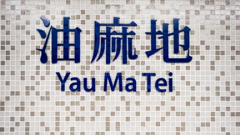 Yau Ma Tei, ondergrondse het stationsignage van Hong Kong royalty-vrije stock foto