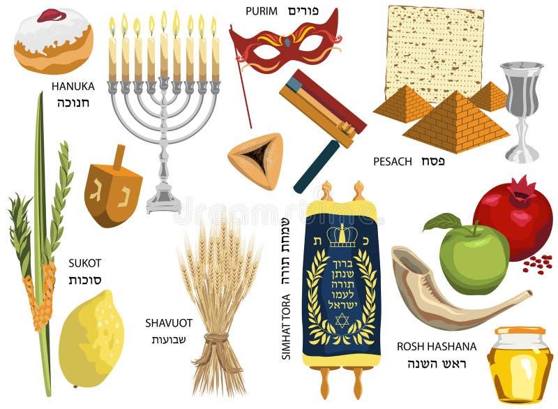 Żydowscy wakacje ikon izraelita wakacje ilustracja wektor