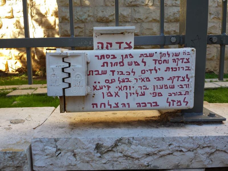 Żydowski dobroczynności pudełko fotografia royalty free