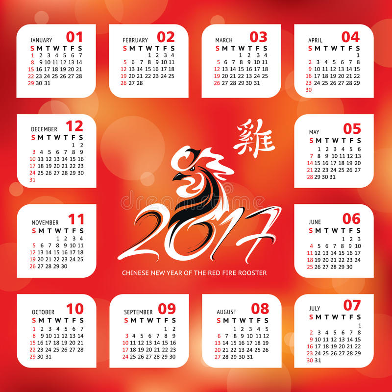 2017 Year Calendar With Chinese Symbol Of The Year Stock Vector
