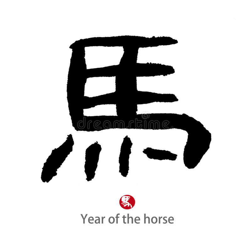 2014 Is Year Of The Horsechinese Calligraphy Word For Stock