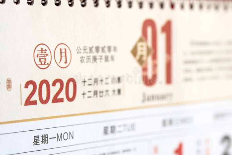 Year 2020 lunar calendar. Close up of year 2020 lunar calendar based on moon stock images