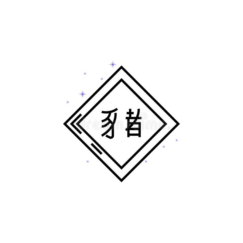 Year of the pig, China culture icon. Element of China culture icon. Thin line icon for website design and development, app. Development. Premium icon on white stock illustration
