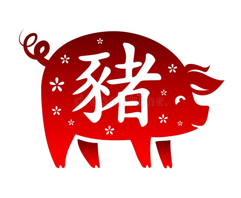 The year of the Pig - 2019 Chinese New Year. Decorative ornamented zodiac sign Pig in red on white background. Chinese characters vector illustration