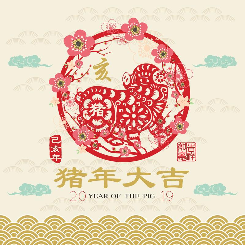 Year Of The Pig Year 2019 Greeting Element. A vector illustration of Year Of The Pig Year 2019 Greeting Element. Chinese Calligraphy translation Pig Year and ` vector illustration