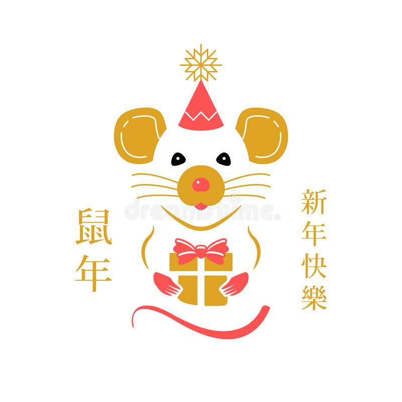 Year of the Rat 2020 Chinese Zodiac. Chinese translation - Year of the Rat, Happy New Year. Thin line art design, Vector royalty free illustration