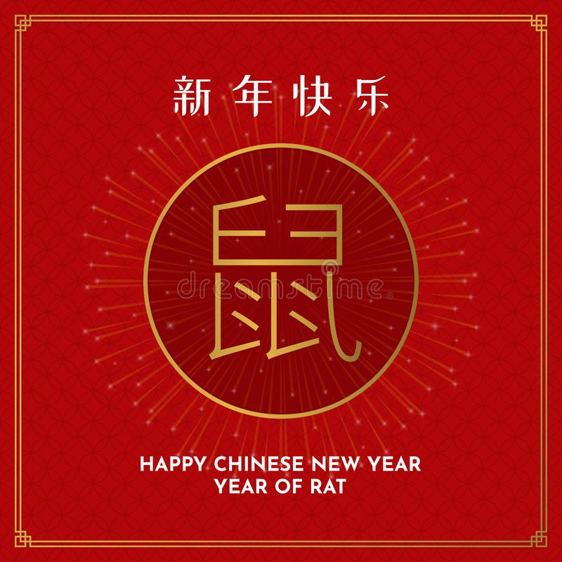 Year of Rat Happy Chinese New Year 2020 simple poster design with golden circle ring and fireworks vector illustration on red vector illustration