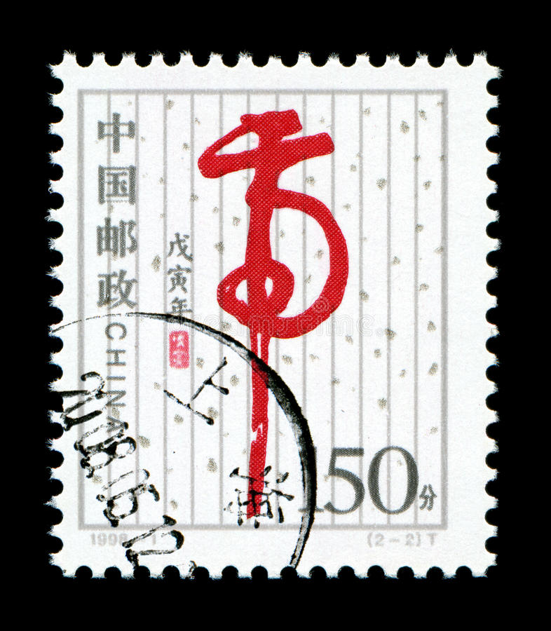 Year of the tiger in Postage stamp stock images