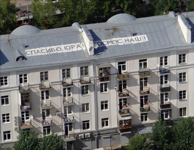 YEKATERINBURG RYSSLAND - JULI 24, 2012: Foto av det stora tecknet för A på taket av ett hus på den Lenin avenyn, ' Tacka dig, Yur royaltyfria foton