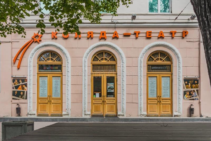 Yekaterinburg, Sverdlovsk Rusland - 22 05 2019: Nikolaj Kolyada Theatre Ingangsgroep en affiches stock afbeeldingen