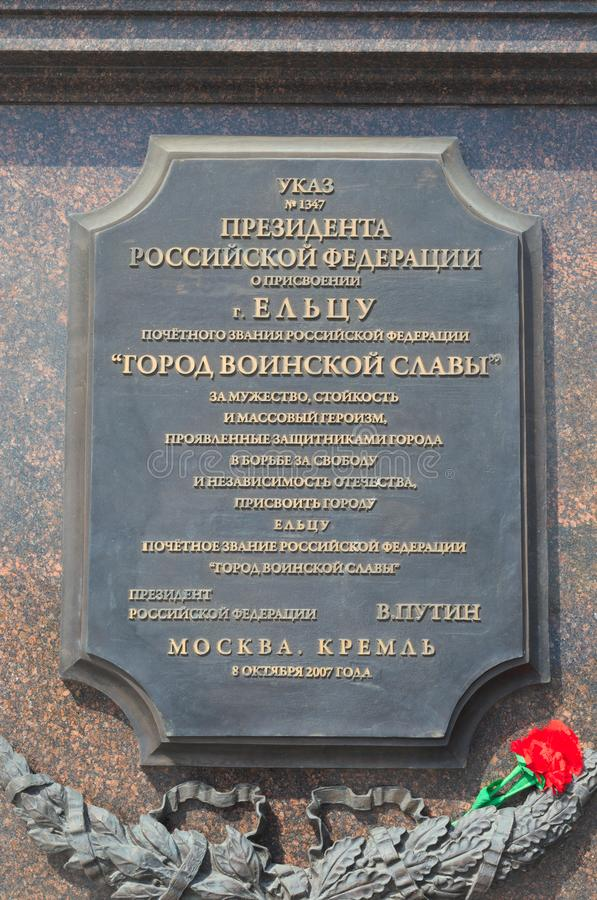 YELETS / LIPETSK, RUSSIA - MAY 08, 2017: a commemorative plaque conferring the title of city of military glory royalty free stock image