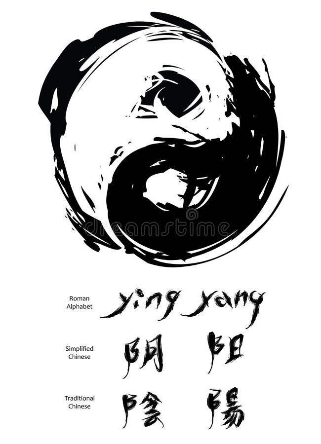 Yin Yang Stock Illustration Illustration Of Toilet Grunge 23046921