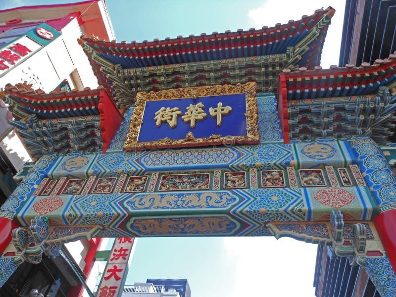 Yokohama Kina stad royaltyfri fotografi
