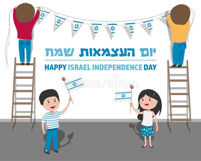 """Yom Haatzmaut â€的""""以色列美国独立日设计 向量例证"""