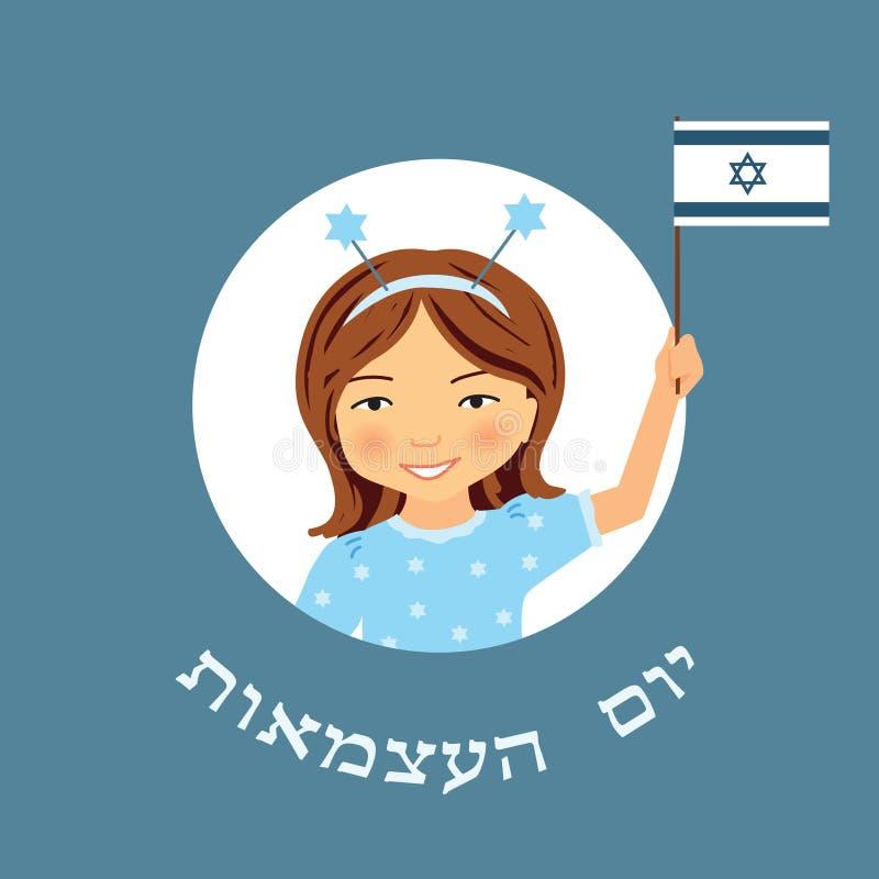 Yom Haatzmaut Carte de vecteur de Jour de la Déclaration d'Indépendance de l'Israël illustration libre de droits