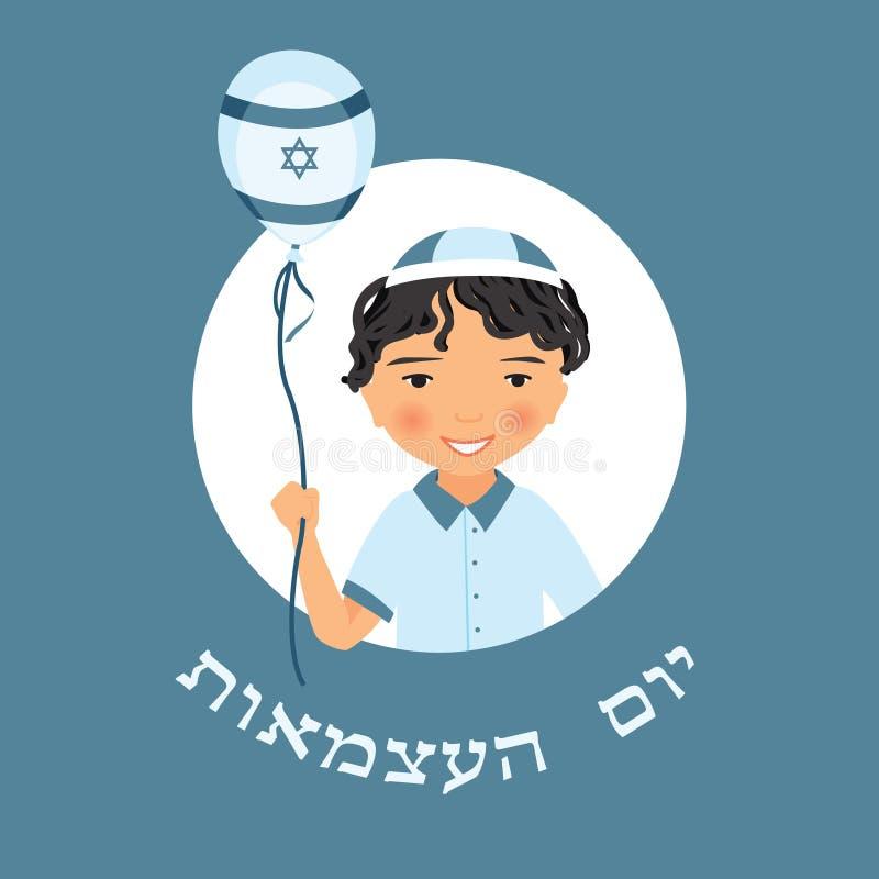 Yom Haatzmaut Carte de vecteur de Jour de la Déclaration d'Indépendance de l'Israël illustration stock