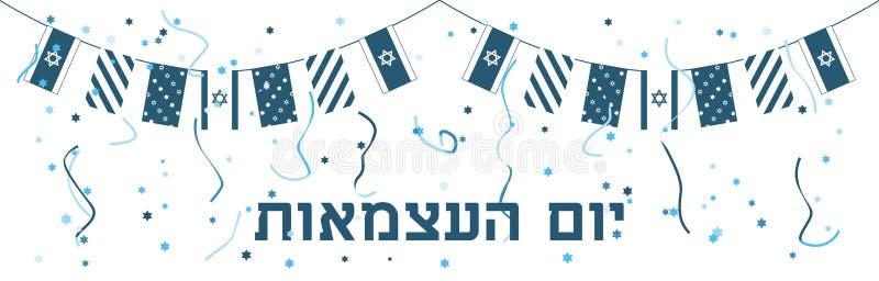 Yom Haatzmaut Dia da Independência de Israel ilustração do vetor