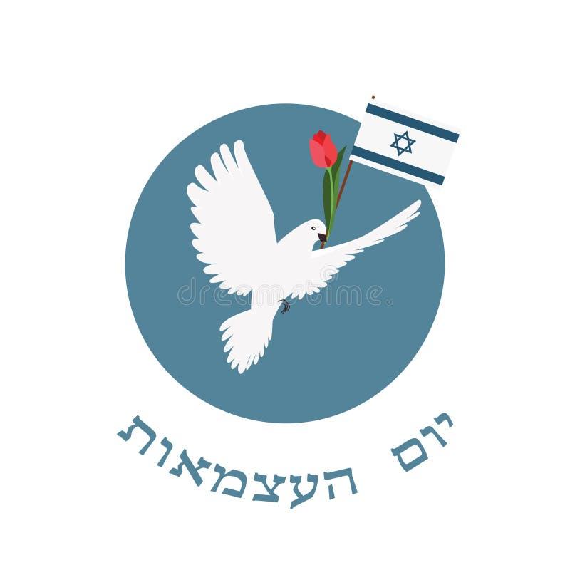 Yom Haatzmaut Kort för Israel självständighetsdagenvektor vektor illustrationer