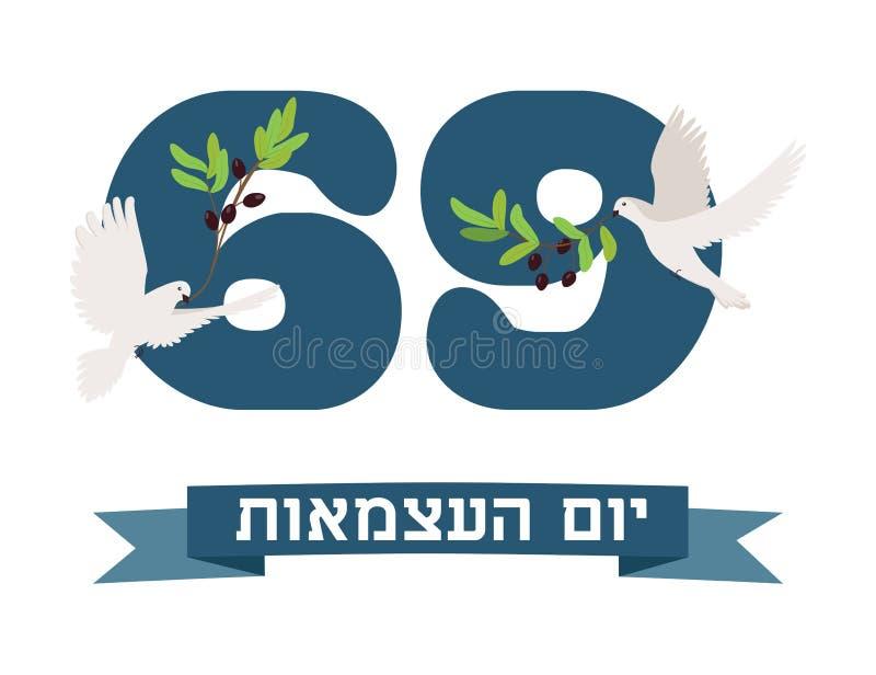 Yom Haatzmaut 69th Israel självständighetsdagenvektor royaltyfri illustrationer