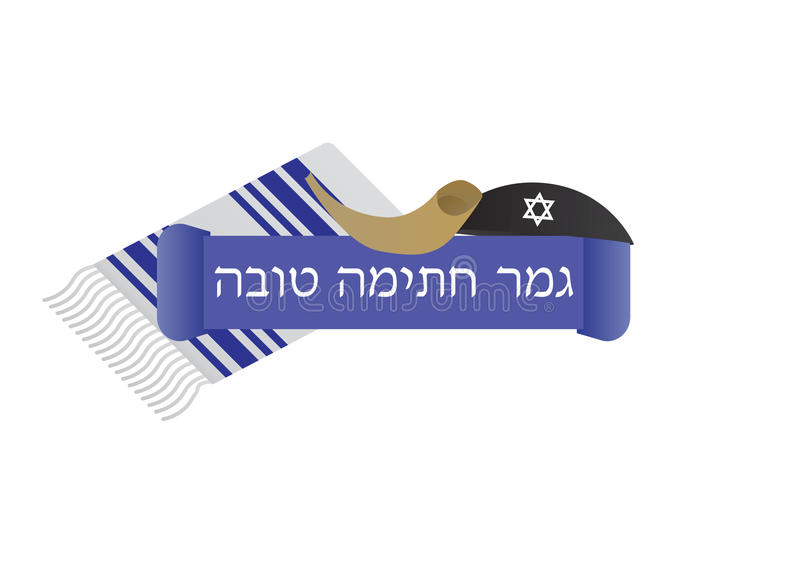 Yom Kippur Jewish fast day Greeting banner royalty free illustration