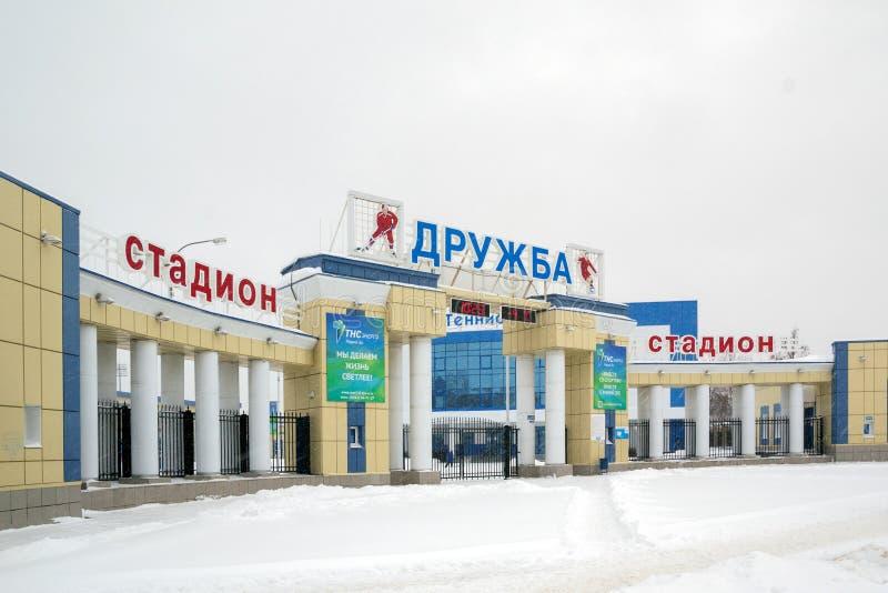 Entrance to the Druzhba Stadium royalty free stock photography