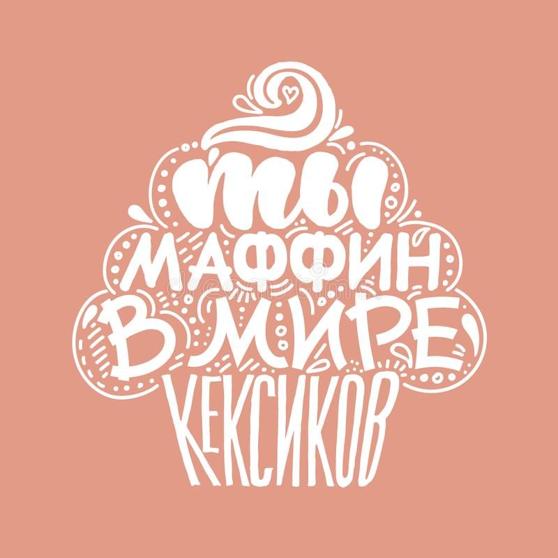 You are my muffin in the world of cakes.Russian language. Vector card with hand drawn unique typography design element stock illustration