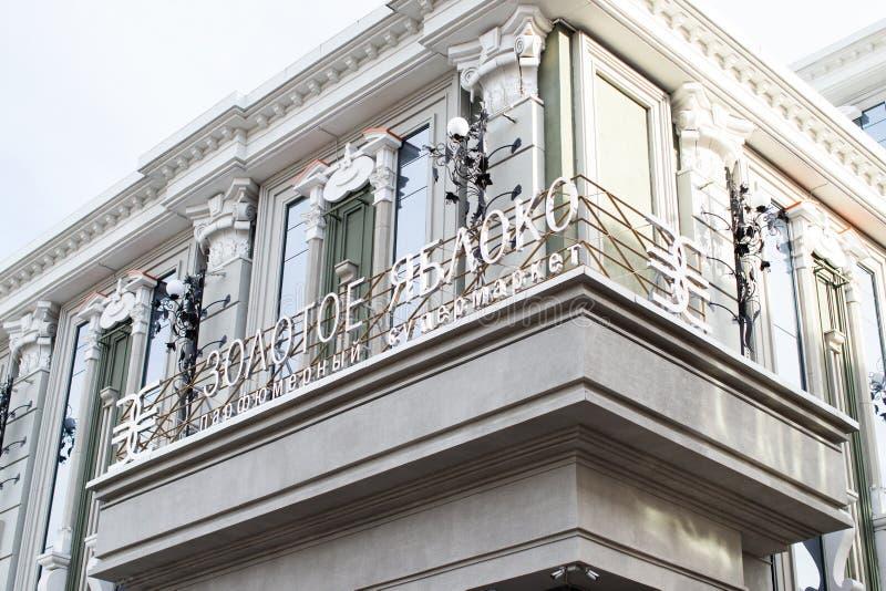 Złocisty jabłczany Zolotoe Yabloko logo znak ulica sklep - sławny kosmetyczny sklep obraz royalty free