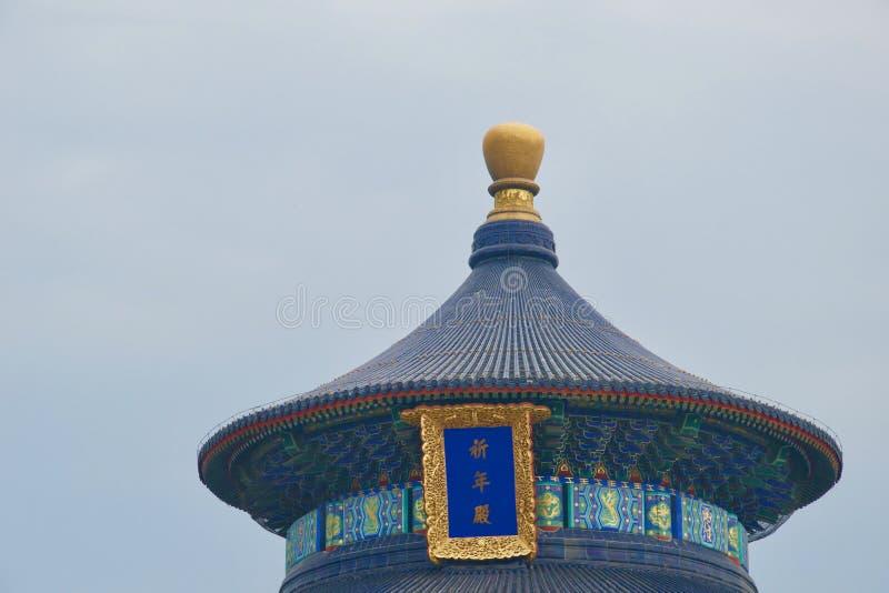 Złoto i błękitna ozdobna dachowa kopuła na Chińskiej świątyni Niebiański Pekin obrazy royalty free