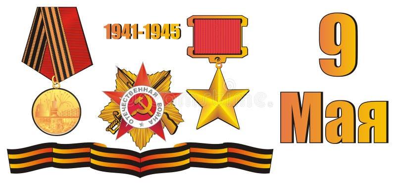Złoci symbole zwycięstwo royalty ilustracja