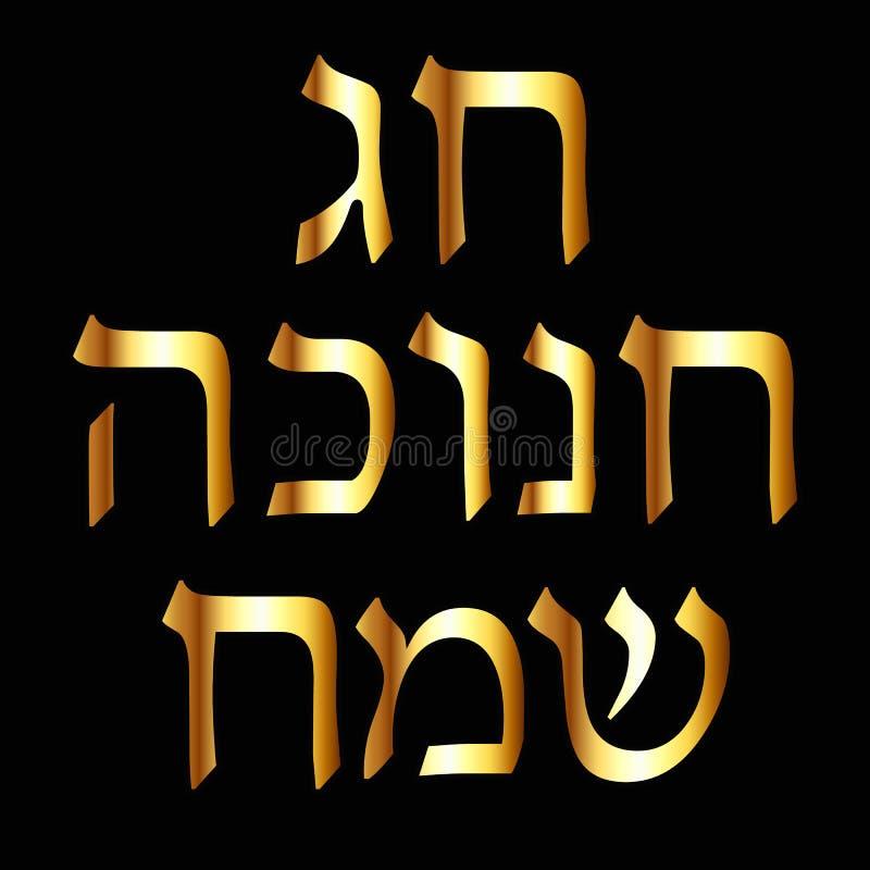 Złocista inskrypcja w hebrajszczyźnie Hanukah Sameah Szczęśliwy Hanukkah Wektorowa ilustracja na czarnym tle