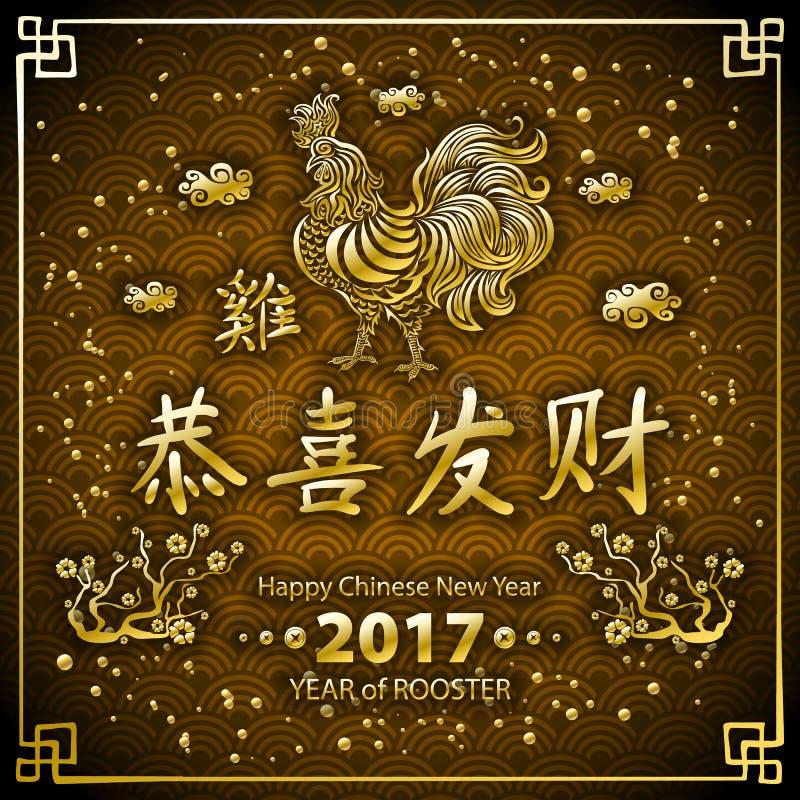 Złocista kaligrafia 2017 Szczęśliwy Chiński nowy rok kogut wektorowa pojęcie wiosna pomarańczowy smok skala tła wzór ilustracji