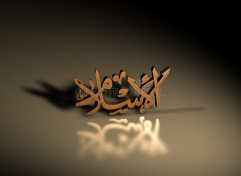 złocisty islamski modlitewny symbol ilustracja wektor