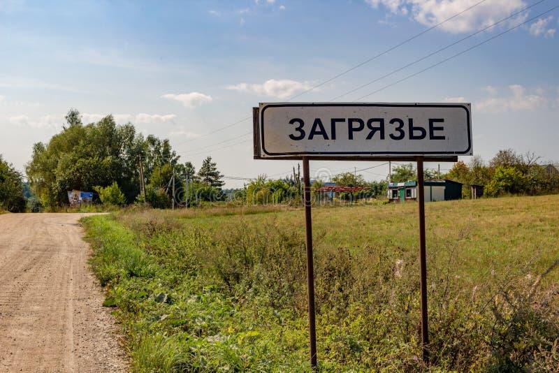 Zagriazie, Rússia - em setembro de 2018: Posicione da vila de Zagriazje fotos de stock royalty free
