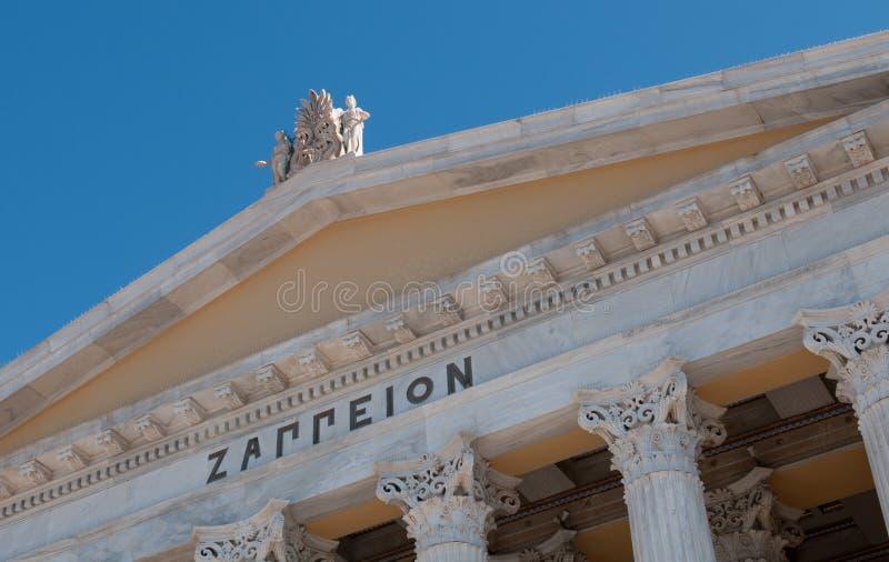 Zapion大厦,雅典希腊 免版税库存照片