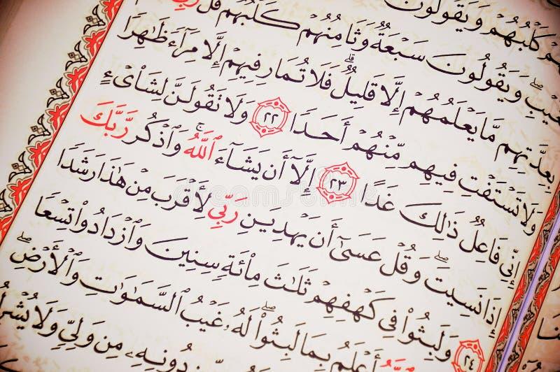zawala się świętego wycena koranu surah zdjęcie stock