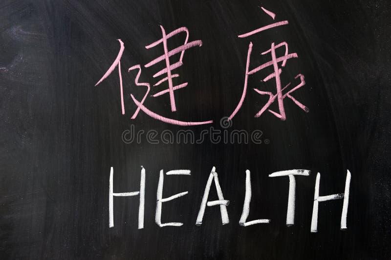 Zdrowie formułują w chińczyku i angielszczyznach zdjęcie stock