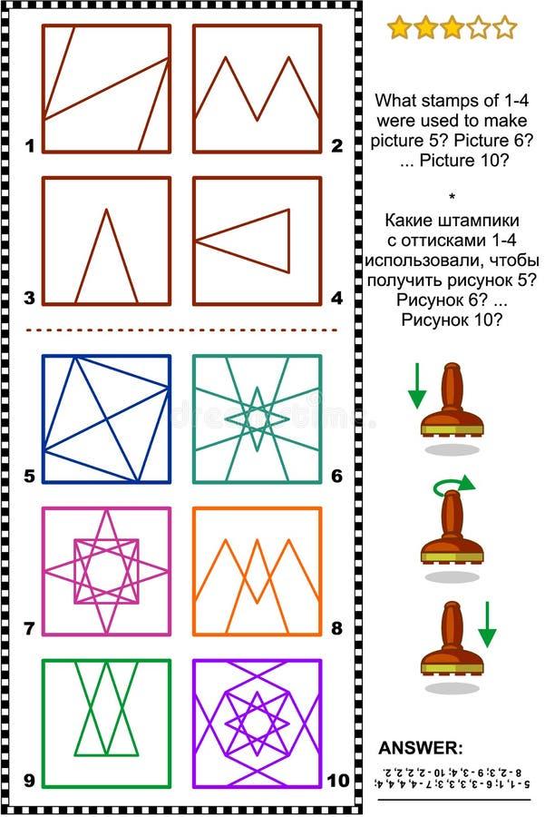 Zegels en drukkeniq het raadsel van het opleidingsbeeld vector illustratie